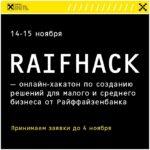 RAIFHACK — онлайн-хакатон по созданию решений